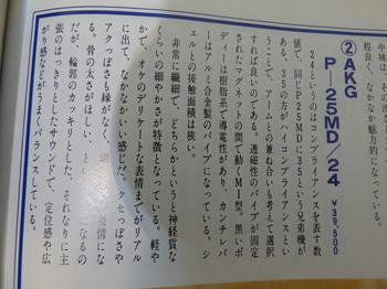 P1060866(1).JPG