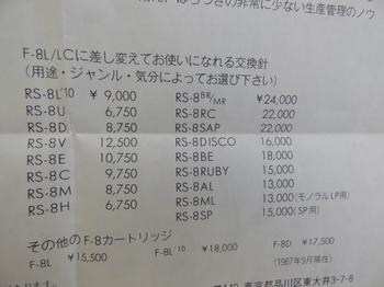 P1080939.JPG